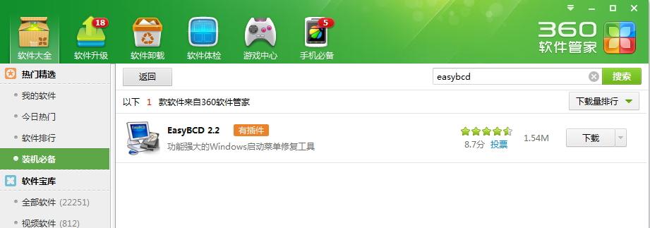 """升级正版Windows 10提示""""引导系统检测不通过"""""""