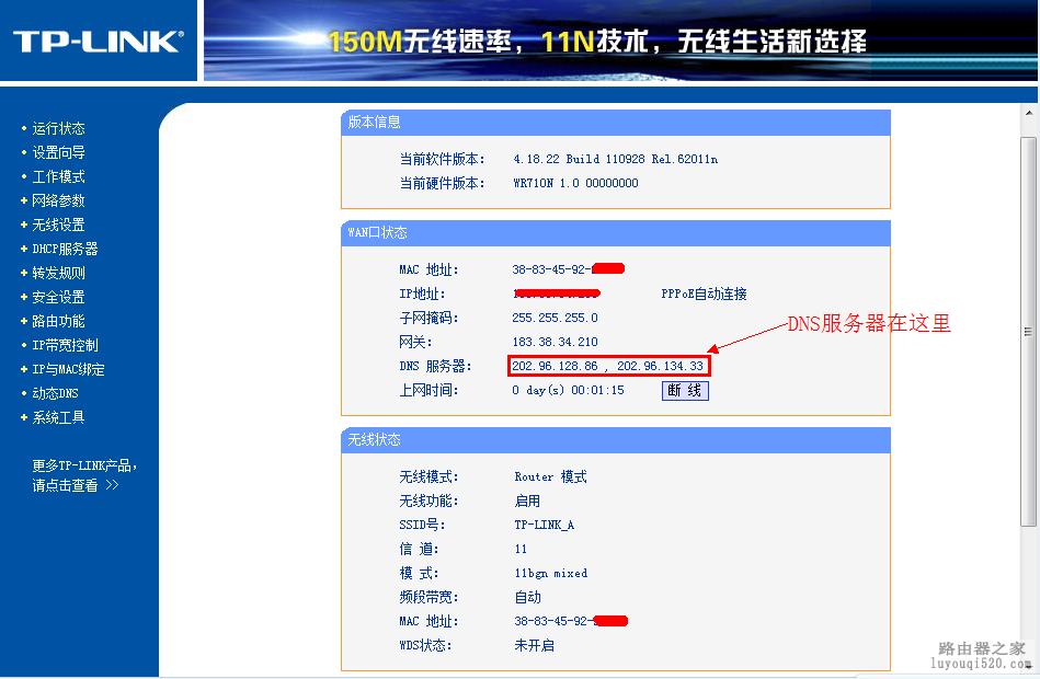 【图文详解】无线路由器桥接wifi信号放大